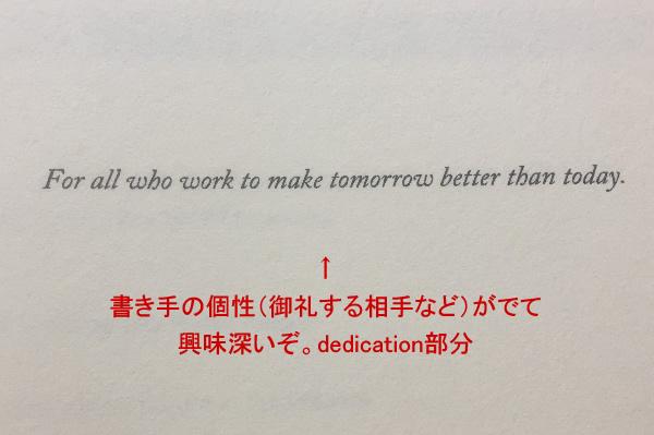 『WTF』御礼を伝えます - dedication